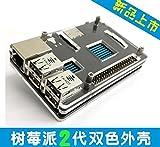 Neueste Raspberry Pi 2 Modell B + B Plus Schwarz Gehäuseabdeckung Shell Enclosure Box Transparente doppelte Farbe